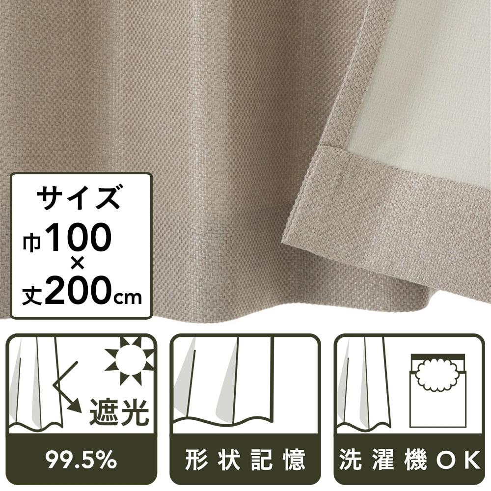 遮光性カーテン エース ベージュ 100×200cm 2枚組