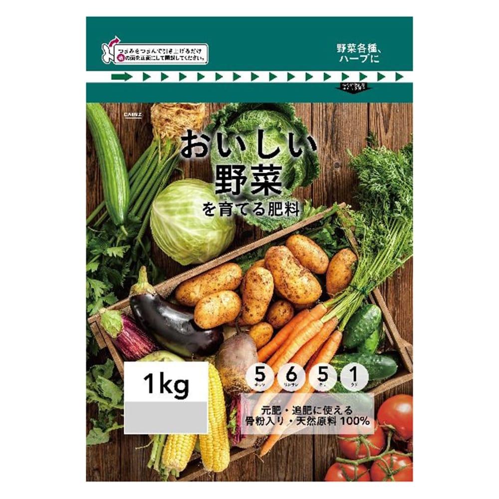 おいしい野菜を育てる肥料 1kg