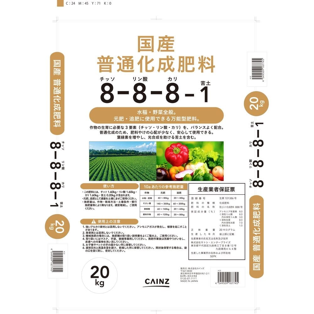 【店舗取り置き限定】国産普通化成 8-8-8 苦土1 20kg
