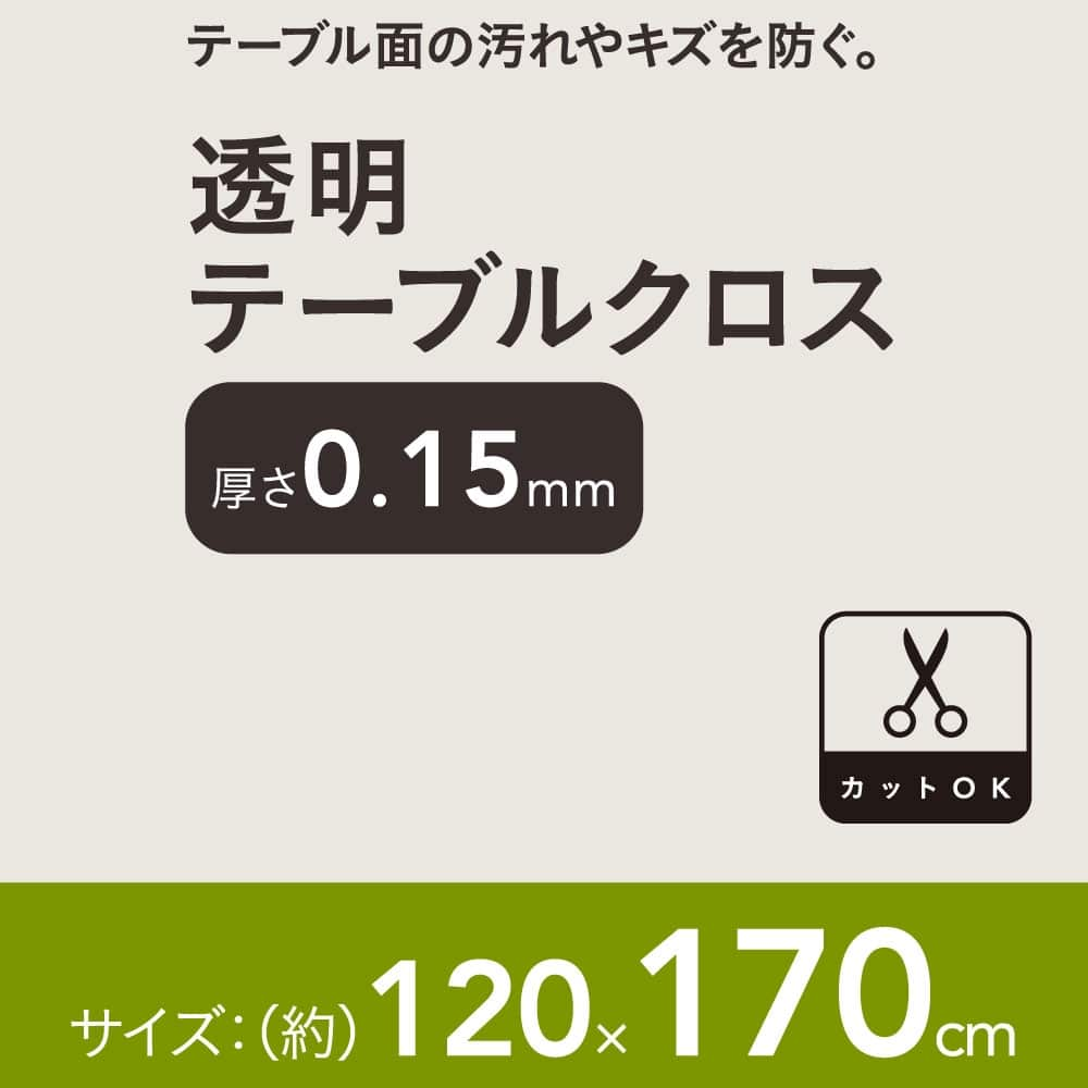 透明テーブルクロス120X170(0.15mm)