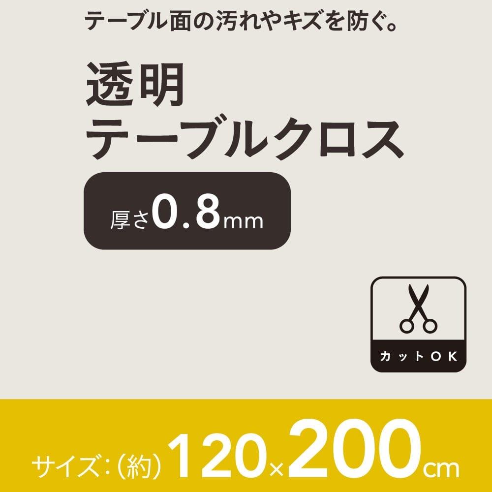 透明テーブルクロス 120×200cm 厚さ0.8mm
