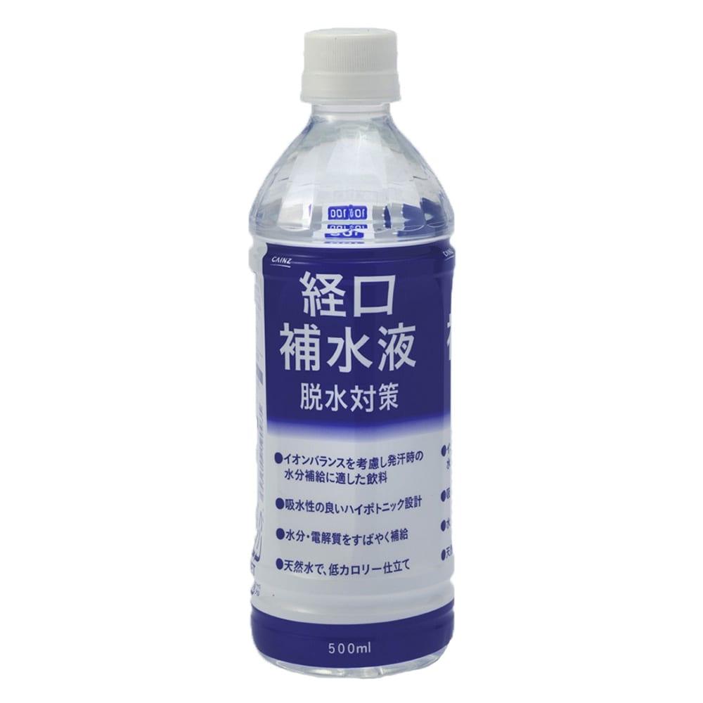 【ケース販売】CAINZ 経口補水液 500ml×24本