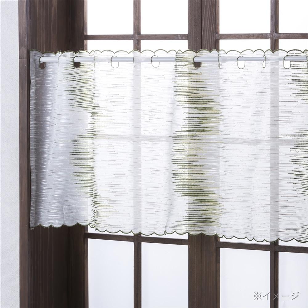 カフェカーテン ミリアー グリーン 幅145×丈75cm