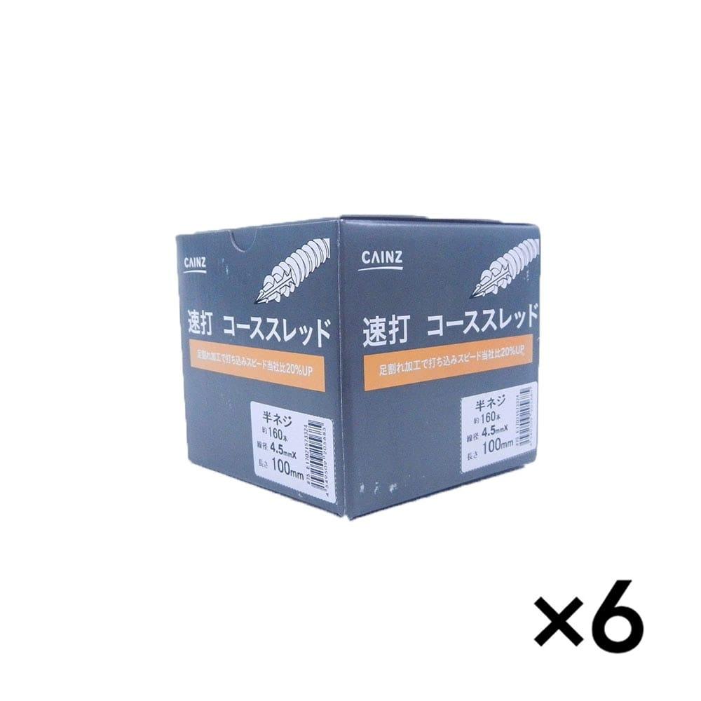 【ケース販売】速打 コーススレッド 線径4.5mmX長さ100mm×6箱 [4549509205685×6]