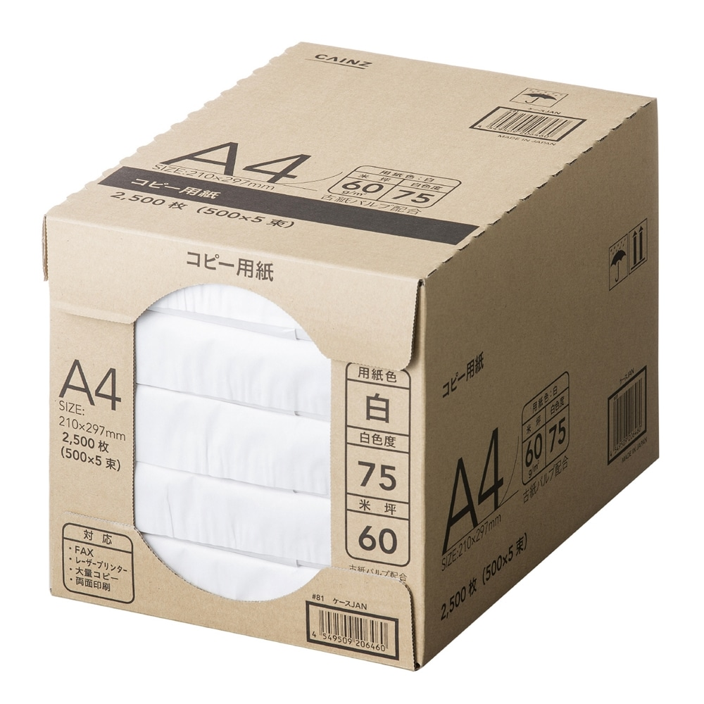 【ケース販売】コピー用紙 A4サイズ 5束入(500枚×5束)【別送品】