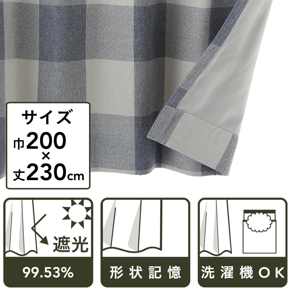 遮光性カーテン シンプルチェック ブルー 200×230 1枚入