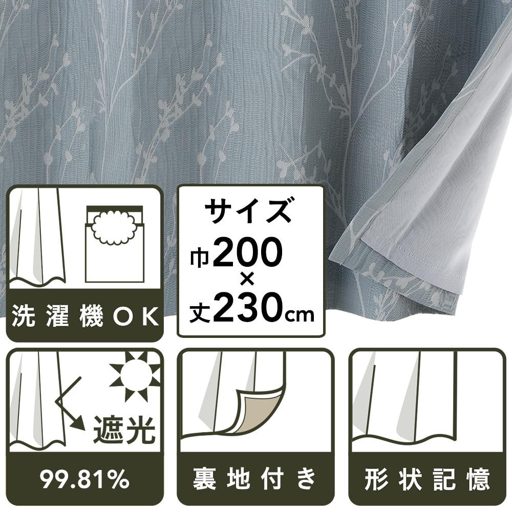 裏地付きカーテン ブロッサム ブルー 200×230 1枚入