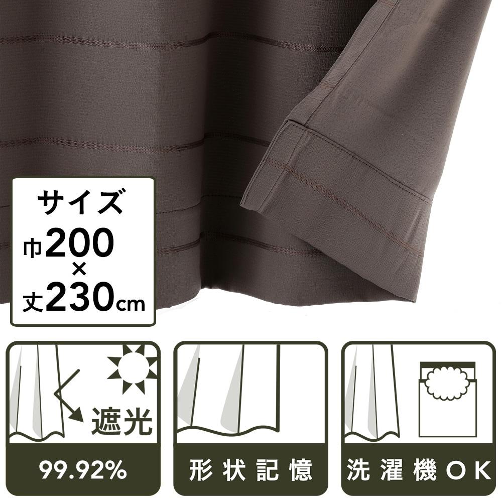 遮光性カーテン グレン ダークブラウン 200×230 1枚入