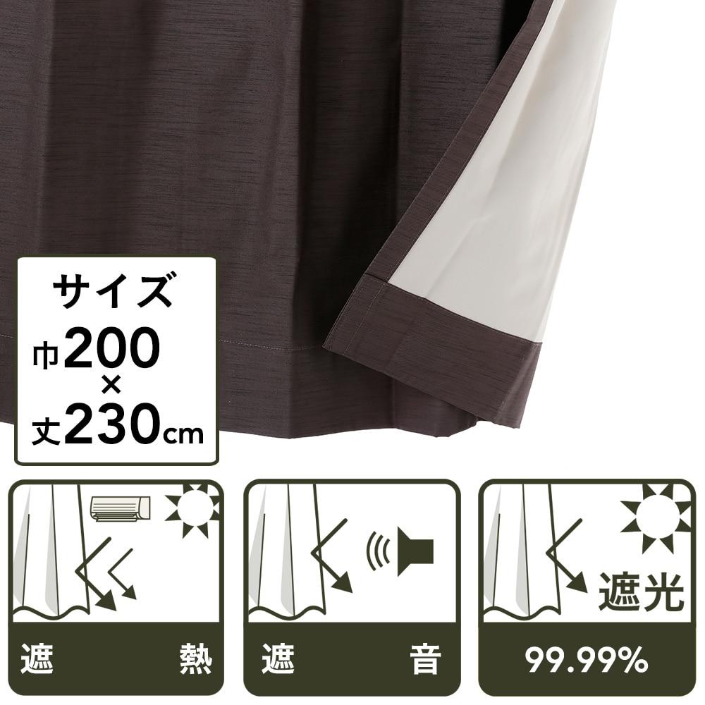 【数量限定】遮音遮熱遮光カーテン なごみ ダークブラウン 200×230 1枚入
