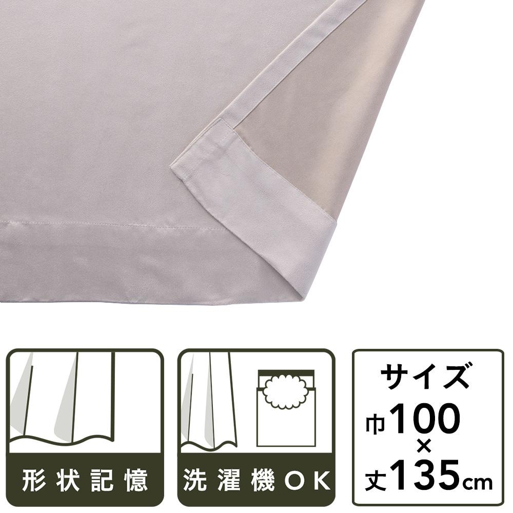 形状記憶カーテン スエード ベージュ 100×135 2枚組