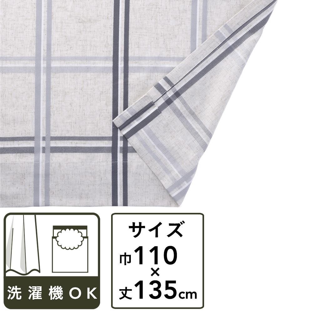 麻混フラットカーテン ナチュラル グレー 110×135cm 2枚組