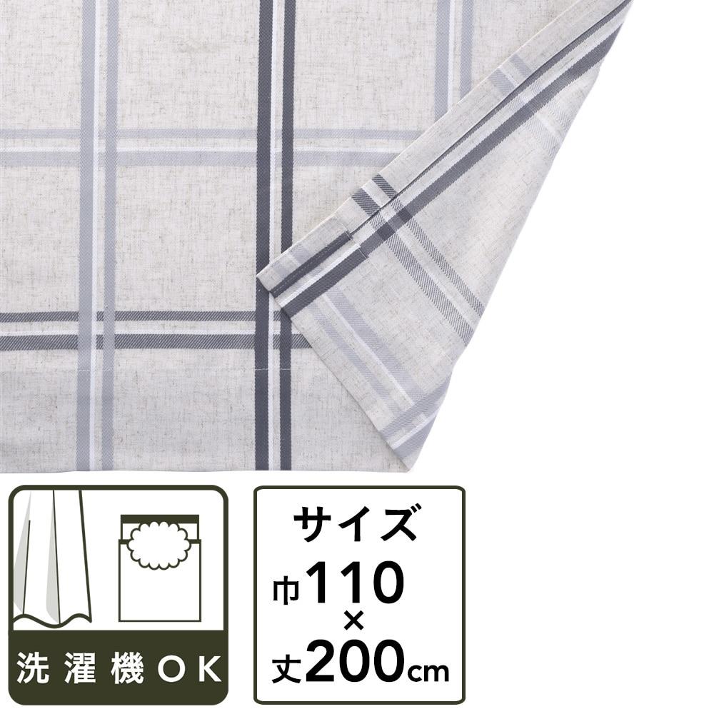 麻混フラットカーテン ナチュラル グレー 110×200cm 2枚組