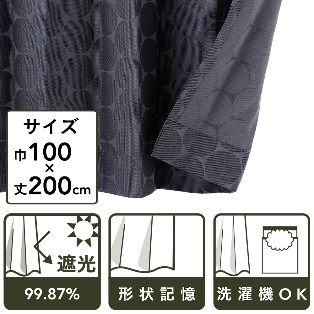 遮光性カーテン サークル ブラック 100×200cm 2枚組