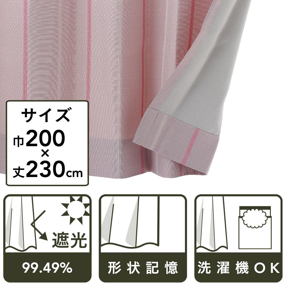 遮光性カーテン ストリーム ピンク 200×230 1枚入