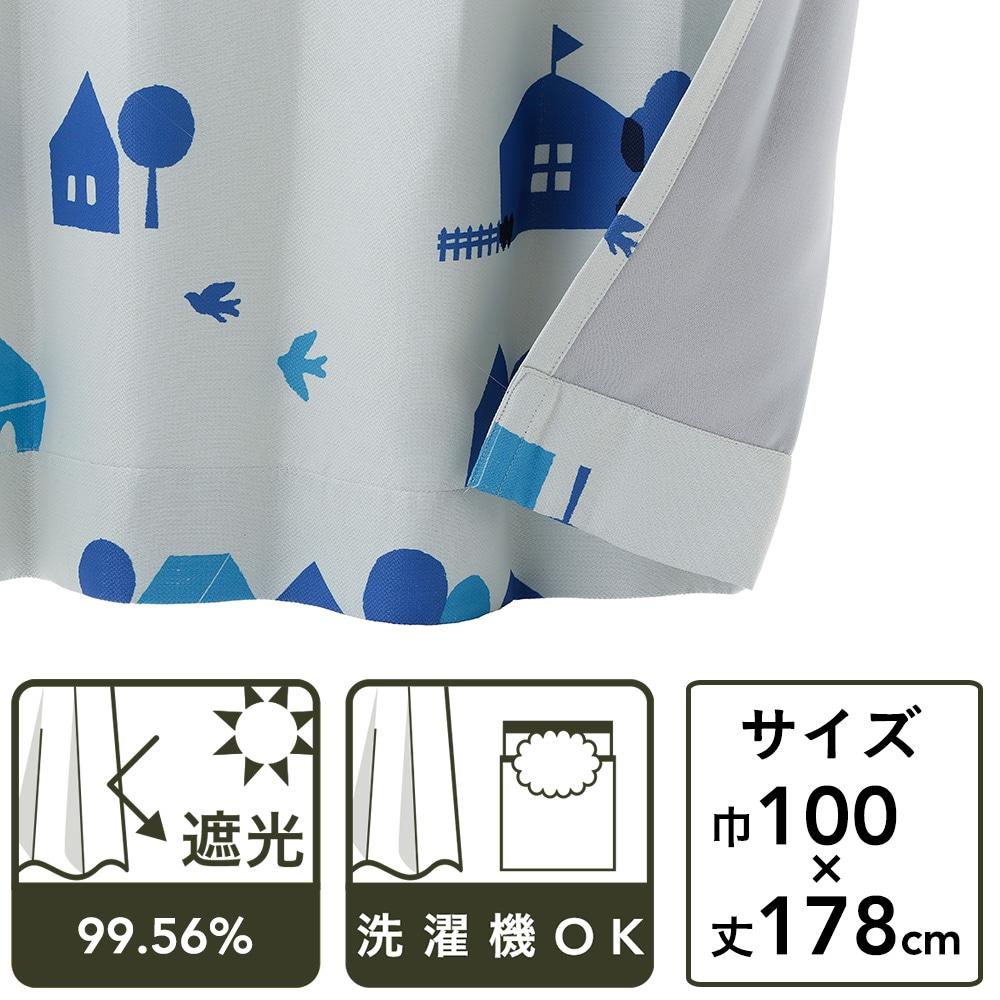 遮光性カーテン ハウス ブルー 100×178 2枚組