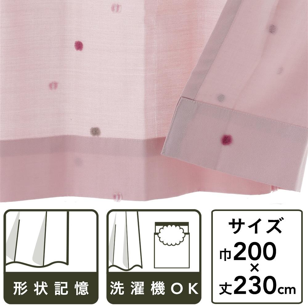 形状記憶カーテン トリコ ピンク 200×230 1枚入
