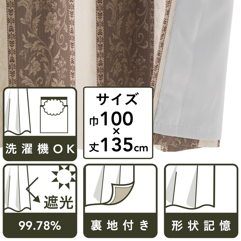 裏地付きカーテン ダマスク ブラウン 100×135cm 2枚組