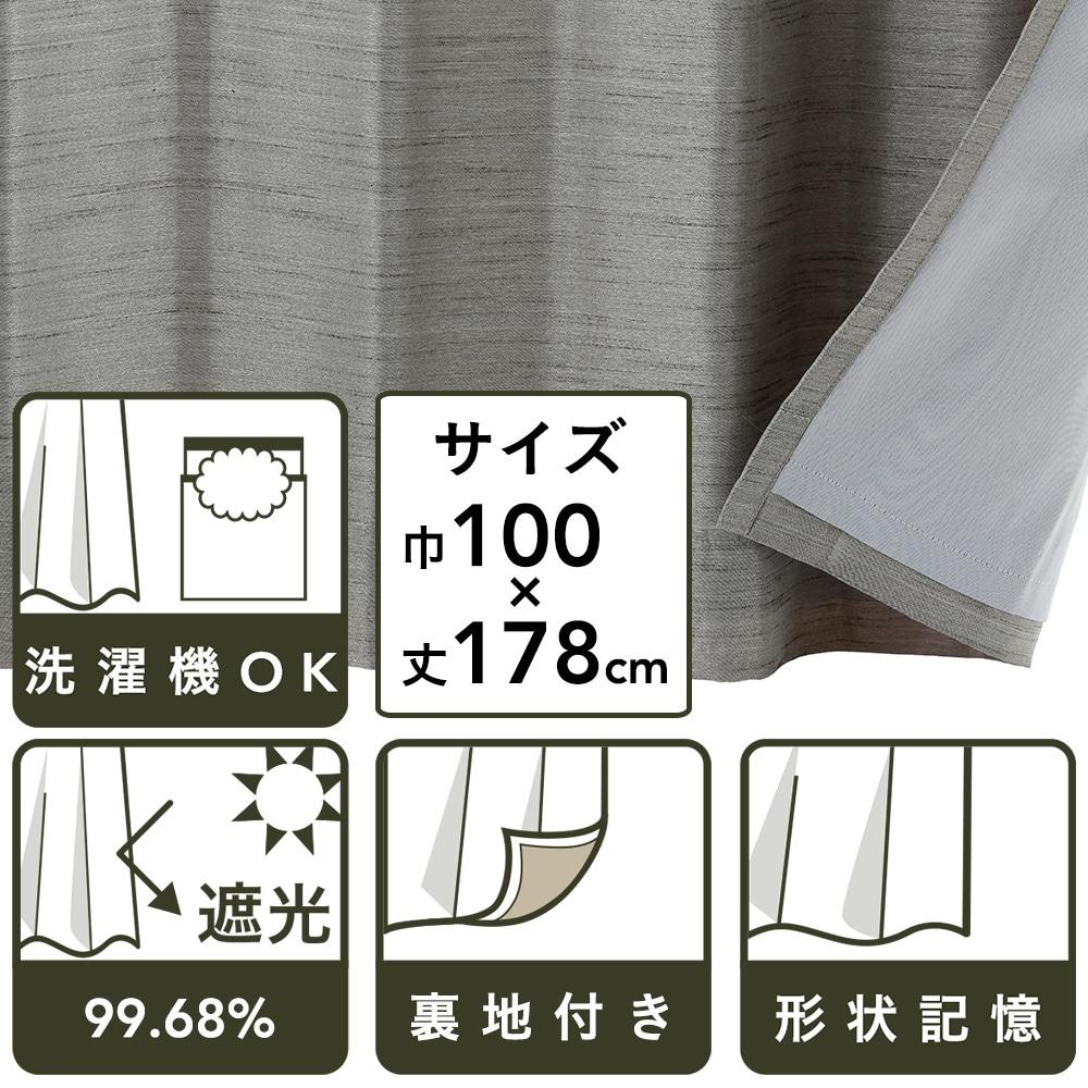 裏地付きカーテン 白樺 ベージュ 100×178 2枚組
