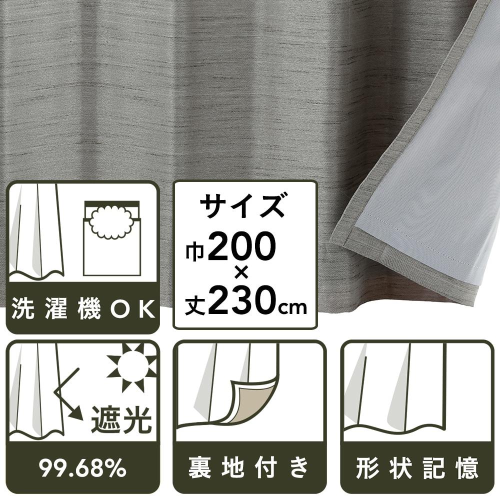 裏地付きカーテン 白樺 ベージュ 200×230 1枚入
