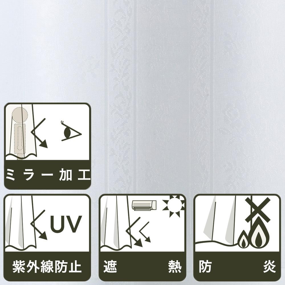 【数量限定】遮熱防炎レースカーテンフロール アイボリー 200×228 1枚