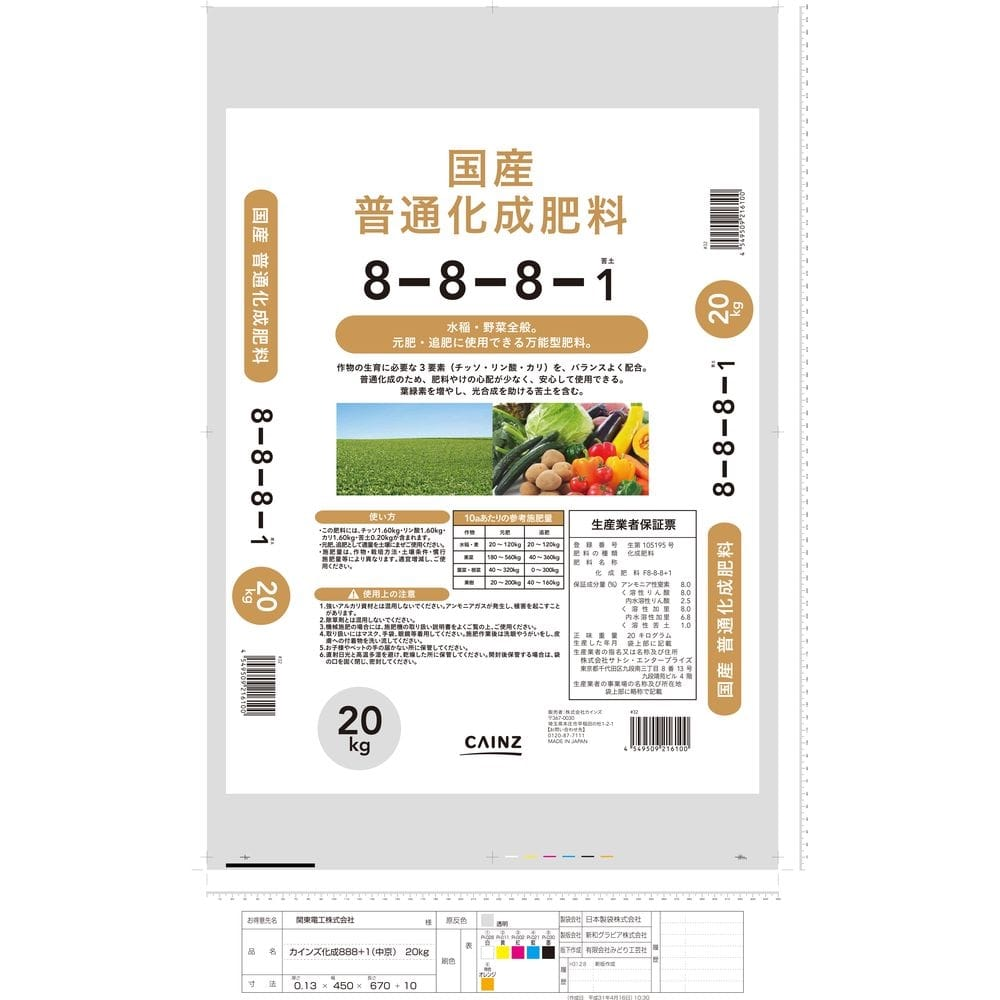 【店舗取り置き限定】国産普通化成 8-8-8 苦土1 20kg A
