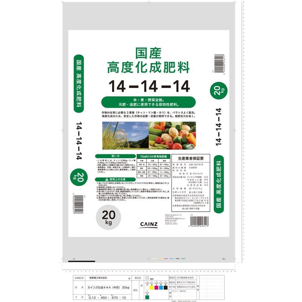 【店舗取り置き限定】国産高度化成14-14-14 20kg A