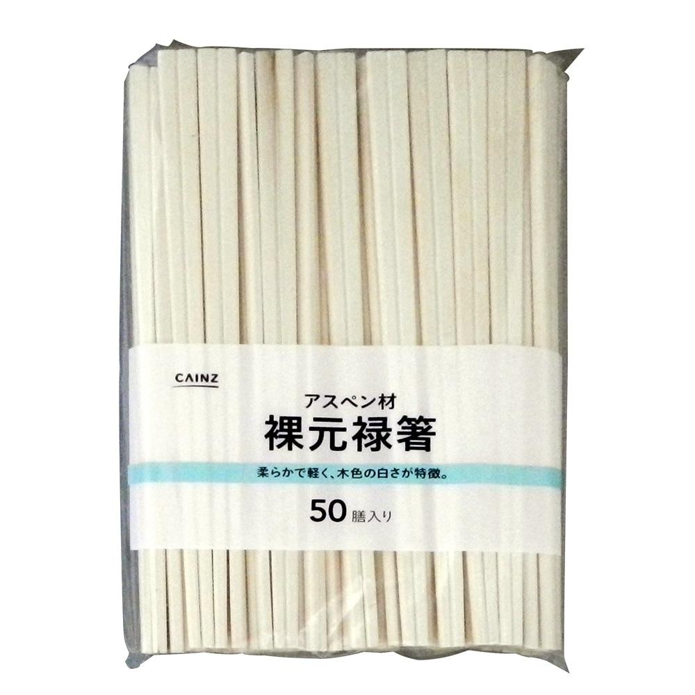 アスペン材 裸元禄箸 50膳 WB-A050