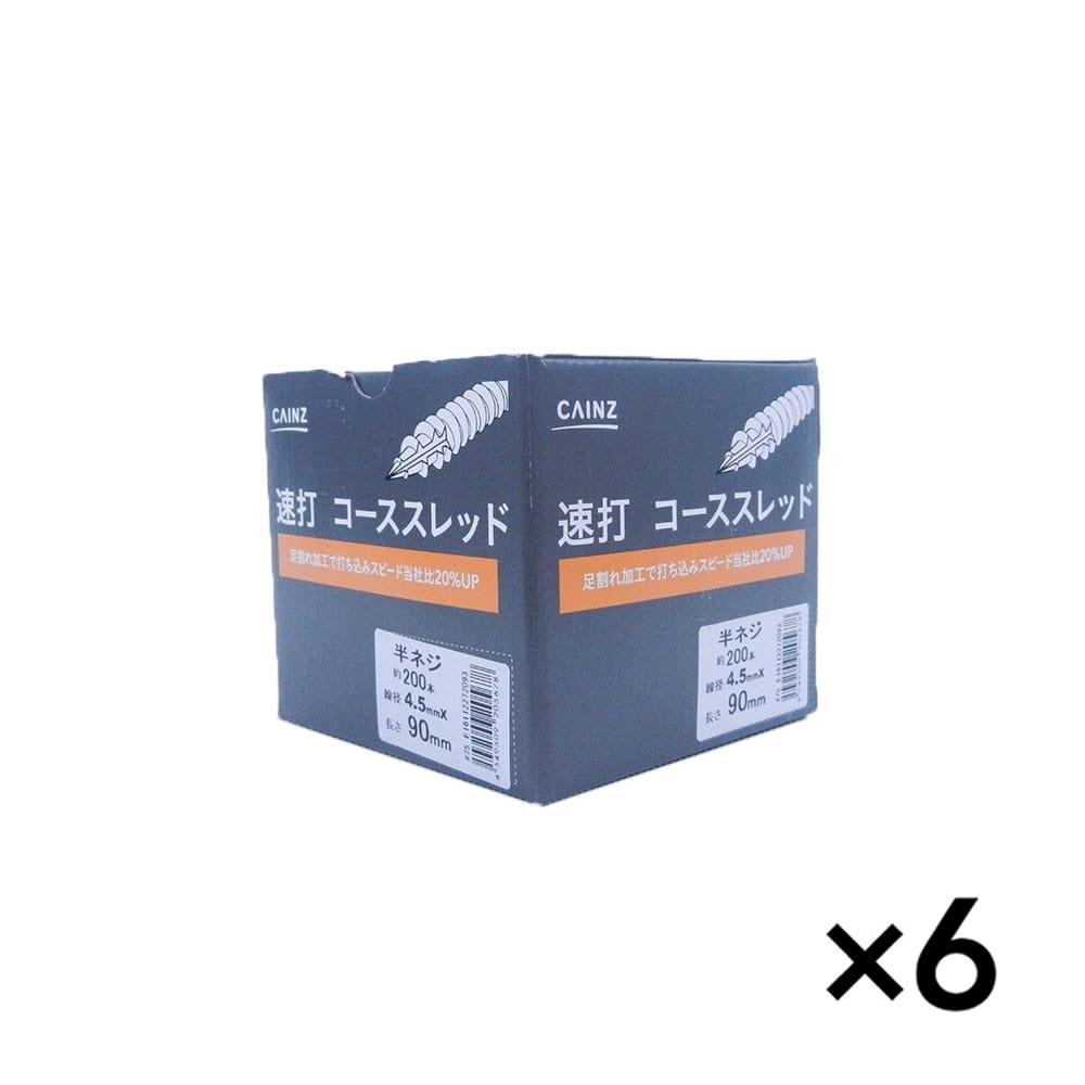 【ケース販売】速打 コーススレッド 4.5mmX長さ90mm×6箱 [4549509205678×6]