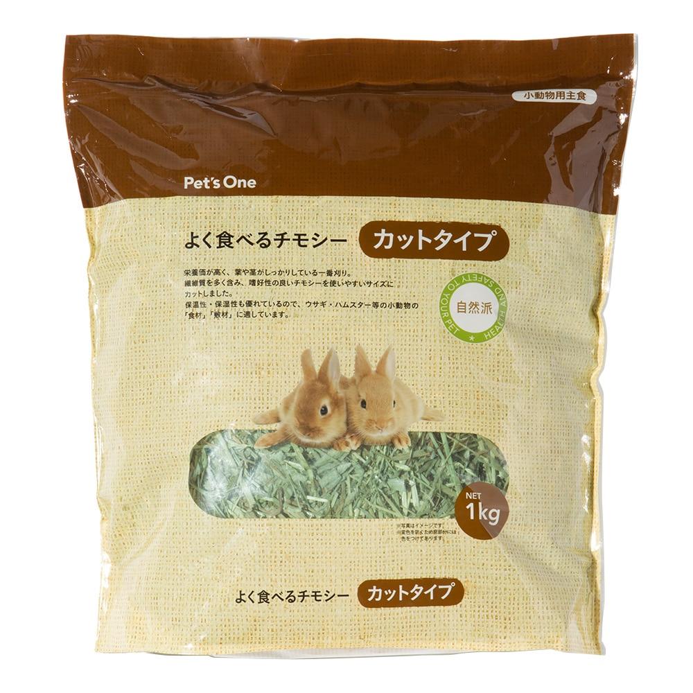 Pet'sOne よく食べるチモシー カットタイプ 1kg