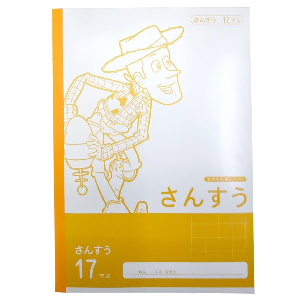 ディズニー 学習帳 算数 17マス NCD-SA17