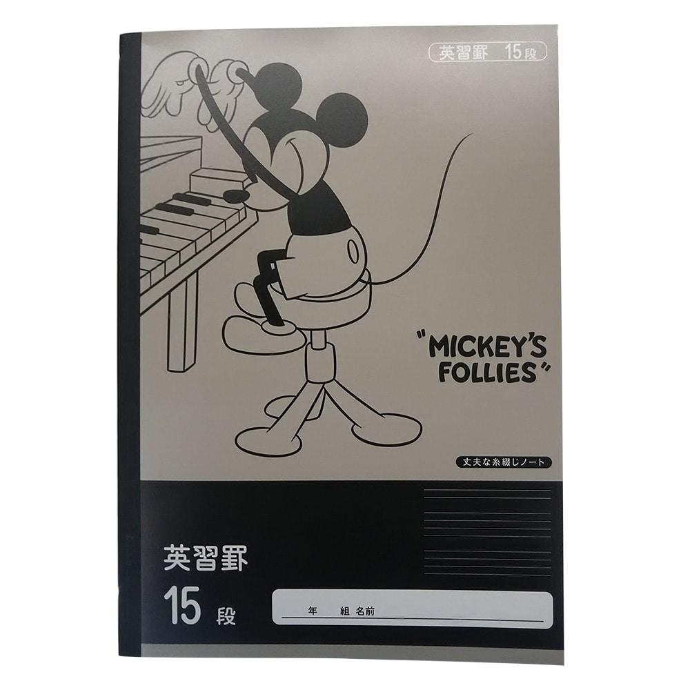 ディズニー 学習帳 英習帳 15段 NCD-EI15