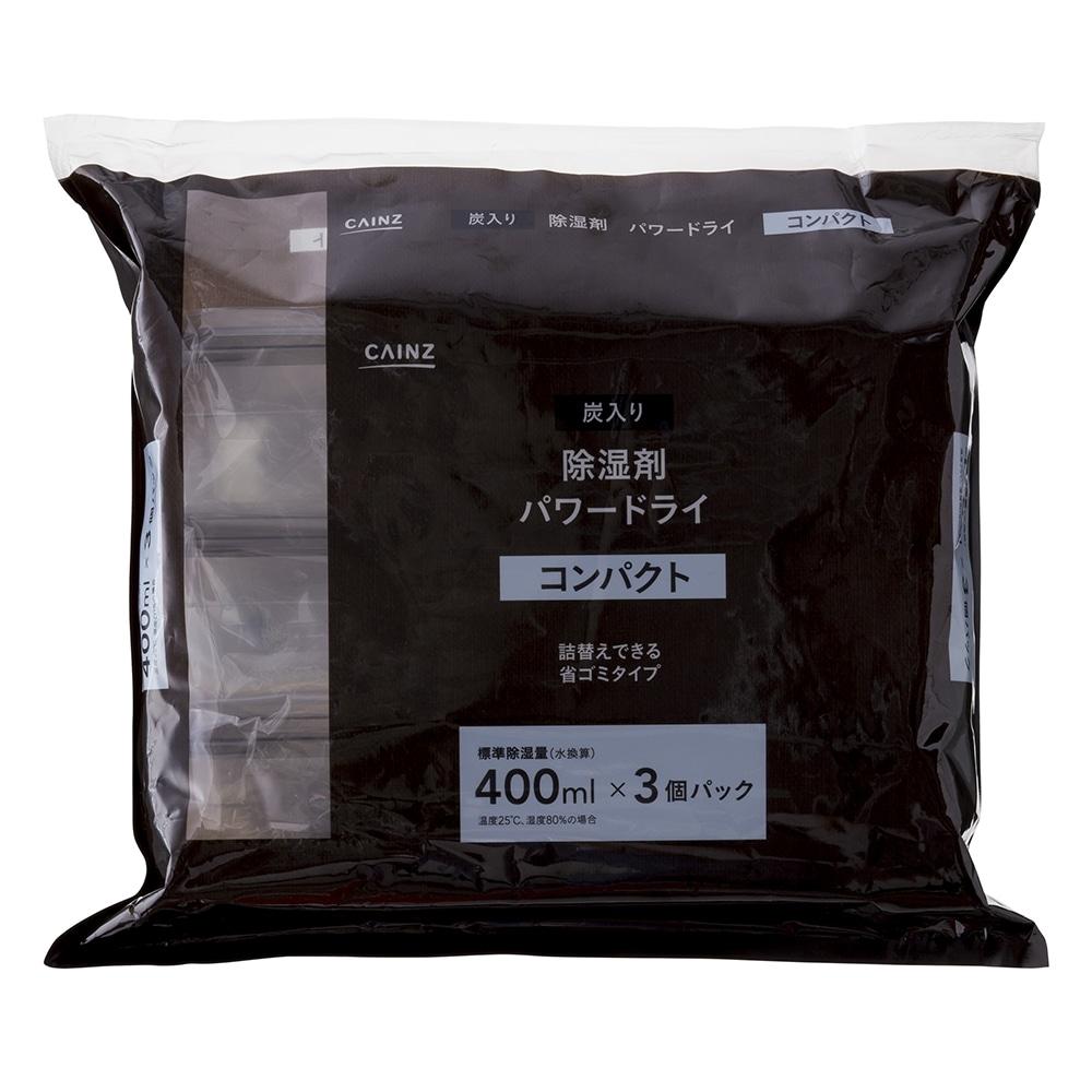 炭入り除湿剤 パワードライ コンパクト 本体 400ml×3個
