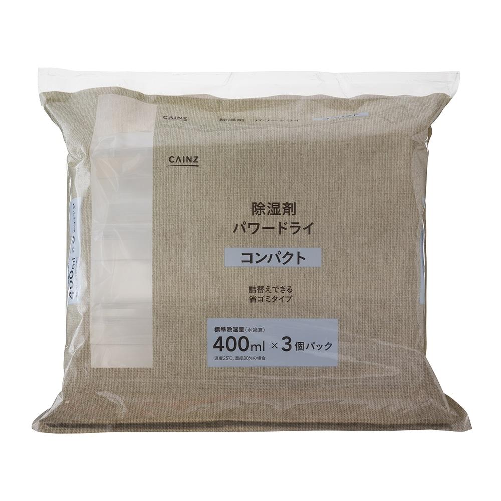 除湿剤 パワードライ コンパクト 本体400ml×3個