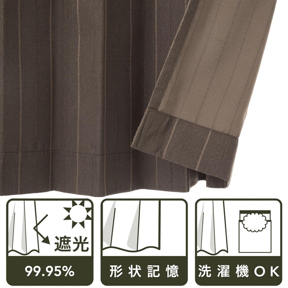 遮光カーテン ニューファイン ダークモカ 100×185 2枚組