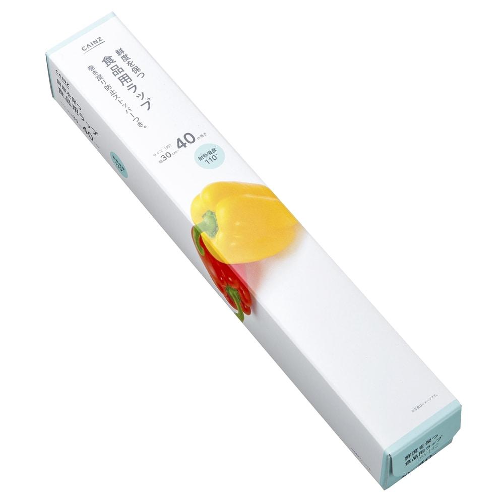 食品用ラップ 鮮度を保つ食品用ラップ 30cmX40m