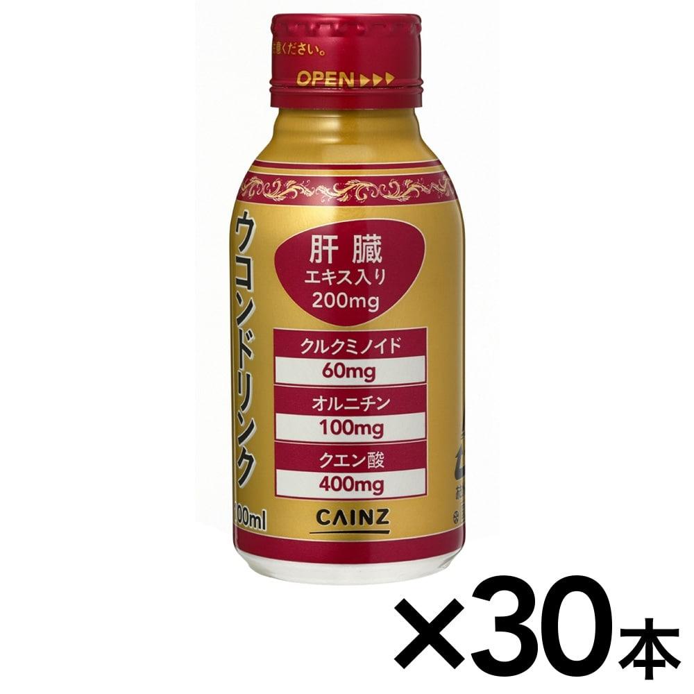 【ケース販売】肝臓エキス入りウコンドリンク 100ml×30本
