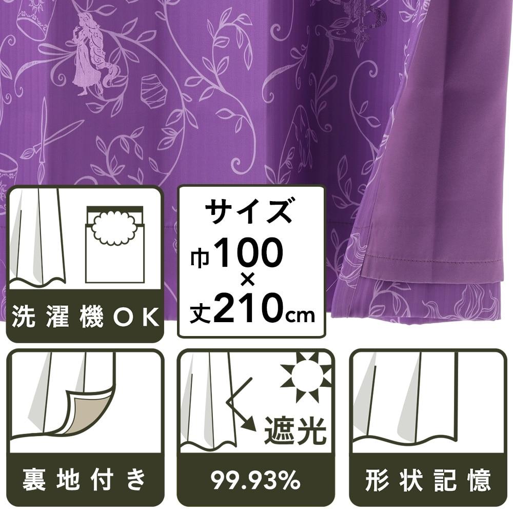 ディズニー カーテン ラプンツェル 100×210cm 2枚組【別送品】