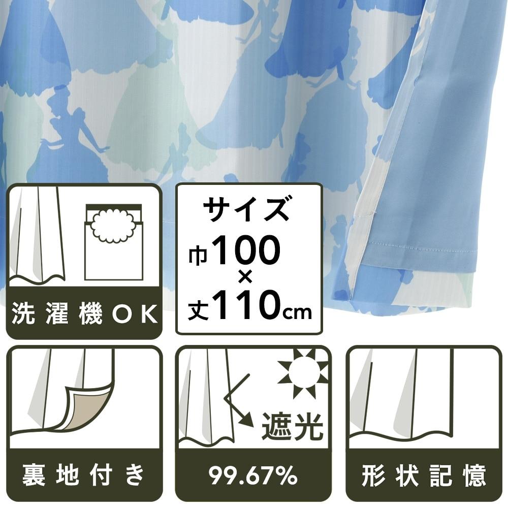 ディズニー カーテン シンデレラ 100×110cm 2枚組【別送品】