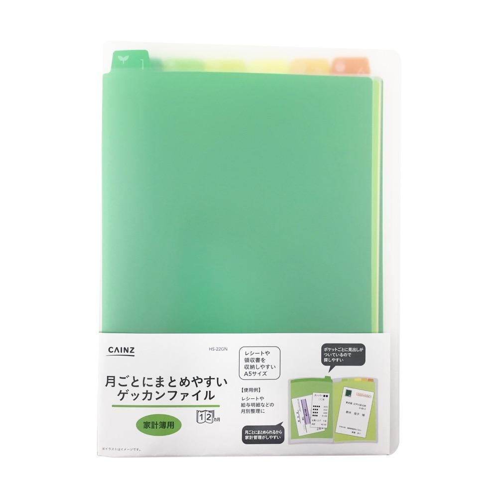 月ごとにまとめやすいゲッカンファイル A5S グリーン 家計簿用