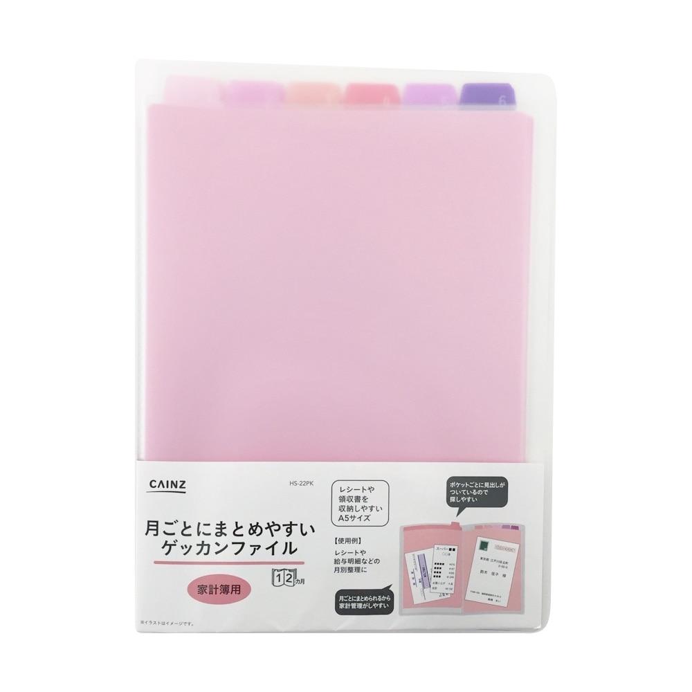 月ごとにまとめやすいゲッカンファイル A5S ピンク 家計簿用