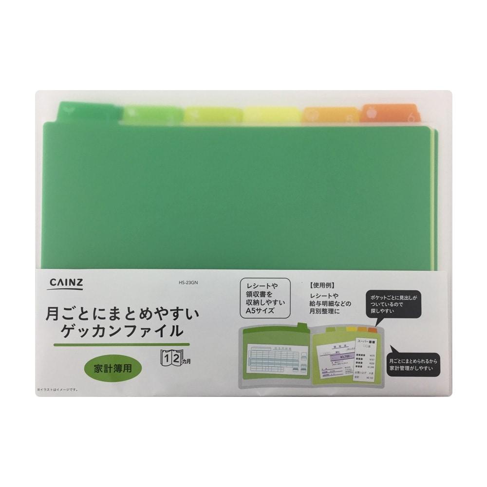 月ごとにまとめやすいゲッカンファイル A5E グリーン 家計簿用