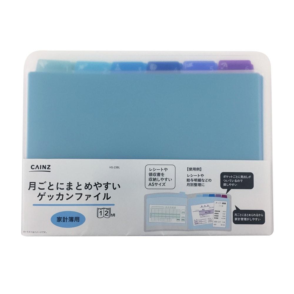 月ごとにまとめやすいゲッカンファイル A5E ブルー 家計簿用