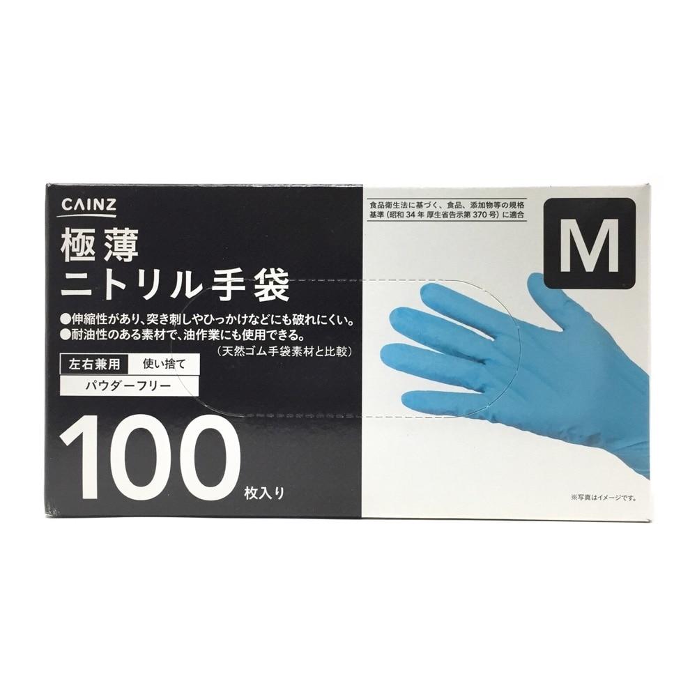 極薄ニトリル手袋100枚M・NR100M