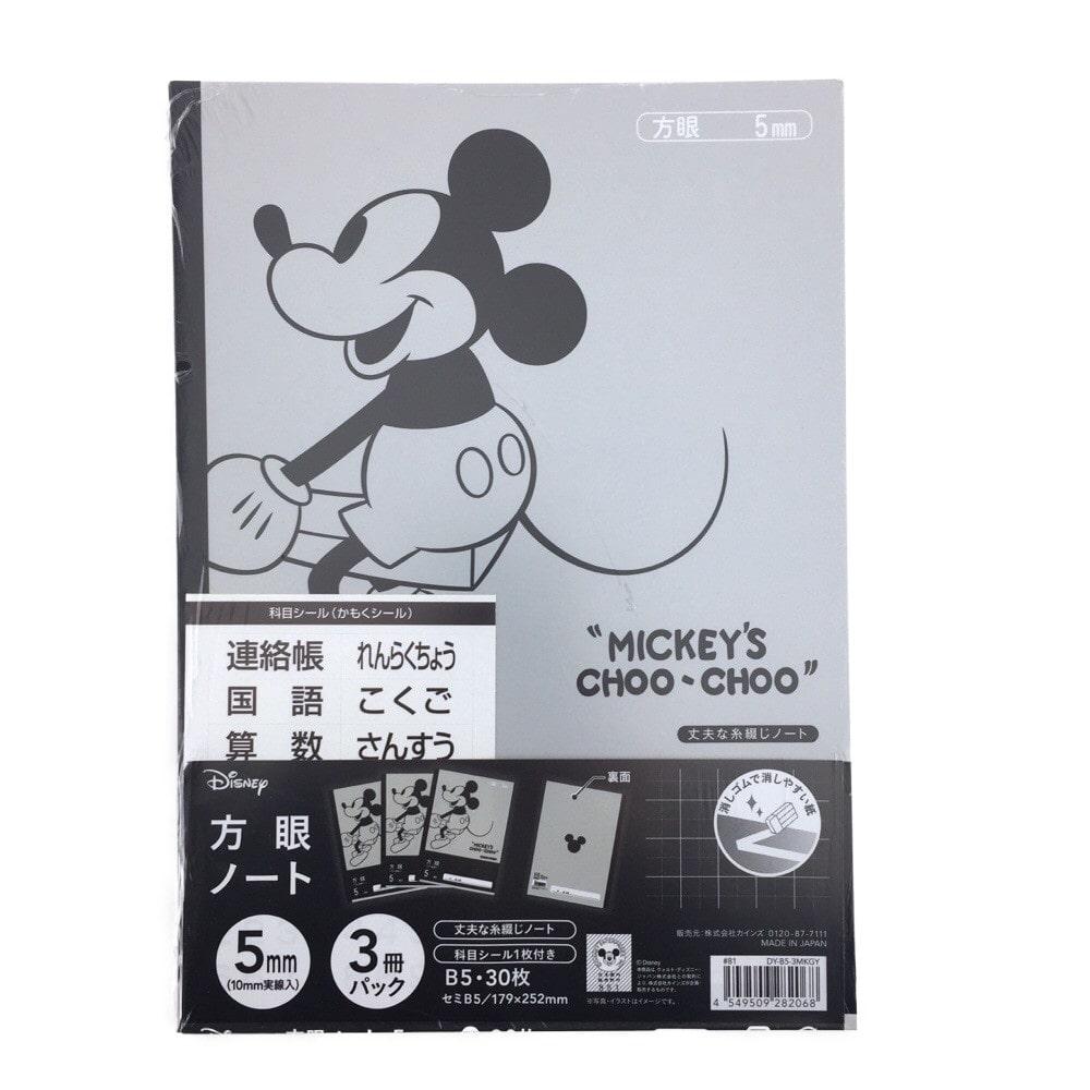 ディズニー 学習帳 方眼ノート 5mm B5サイズ 30枚×3冊
