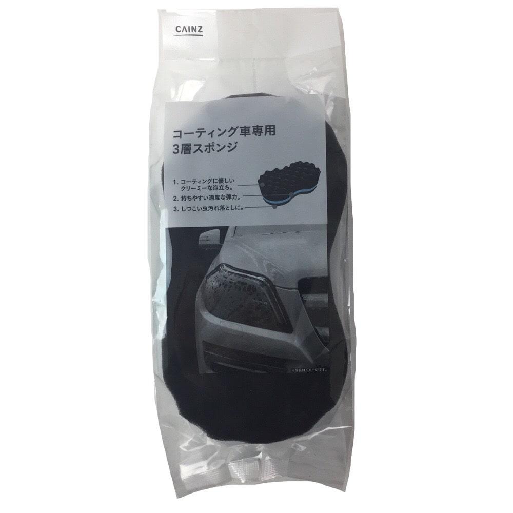 コーティング車専用3層スポンジ