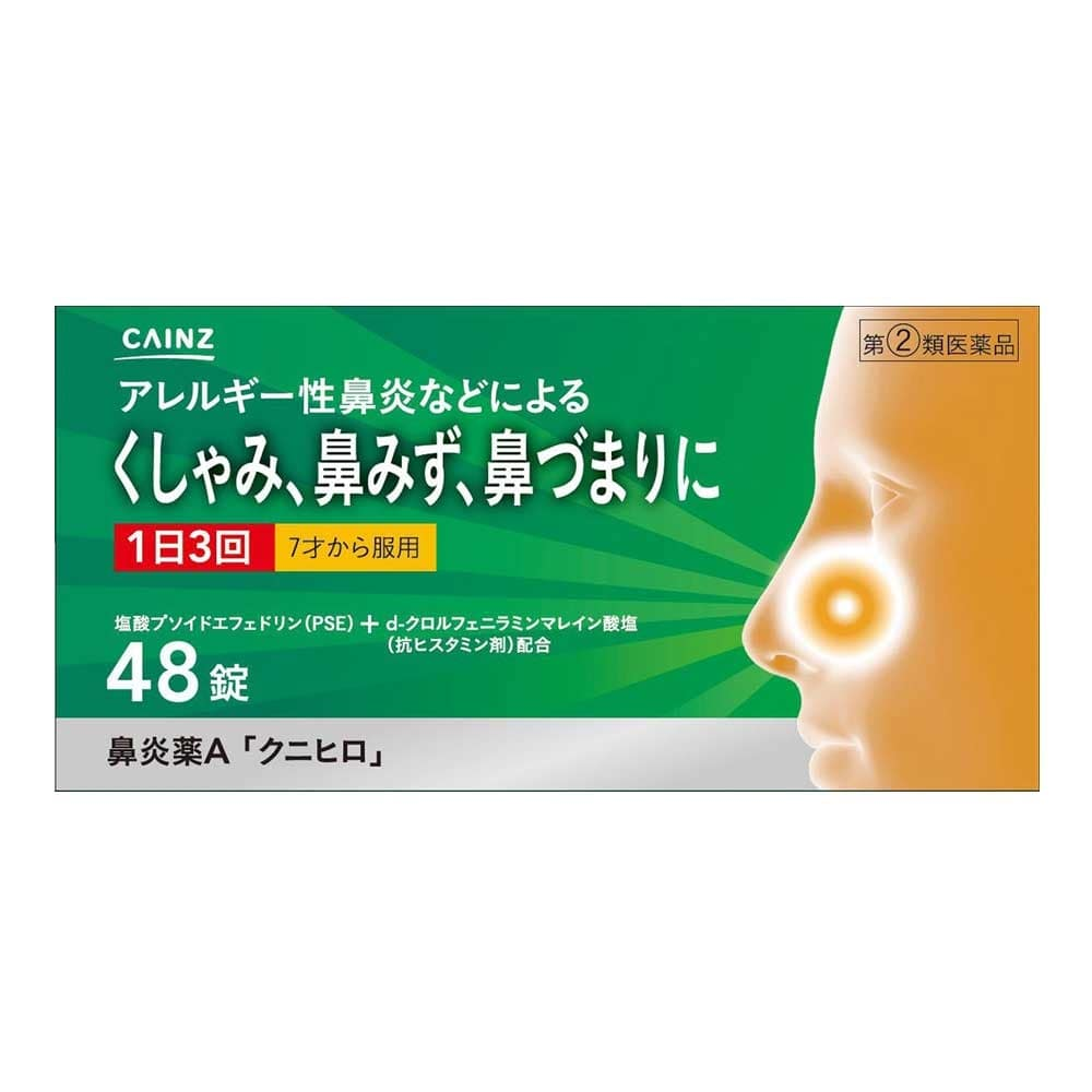 【指定第2類医薬品】CAINZ 鼻炎錠 48錠 鼻炎薬A「クニヒロ」