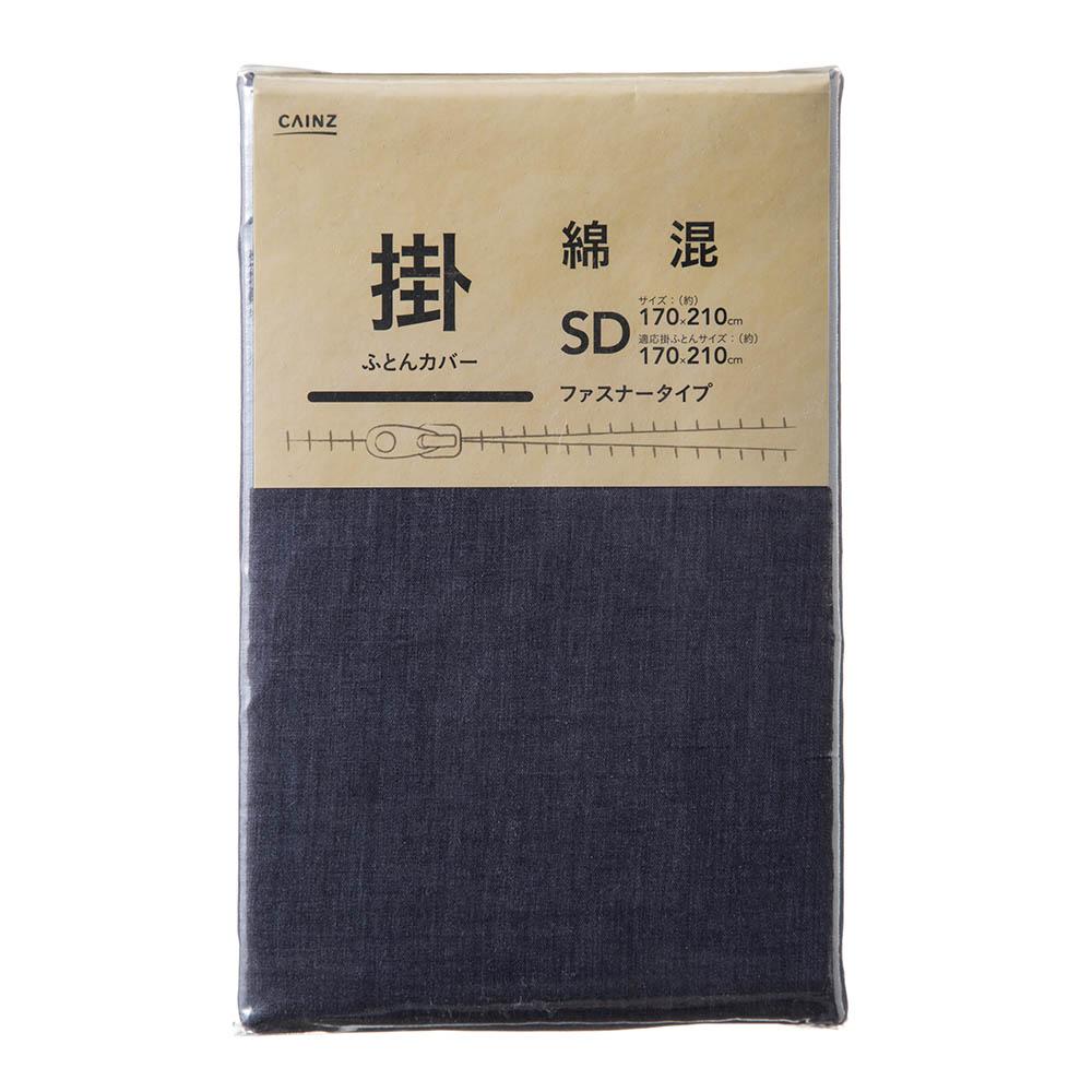 綿混 掛け布団カバー セミダブル ネイビー 170x210
