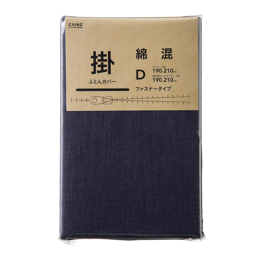 綿混 掛け布団カバー ダブル ネイビー 190x210