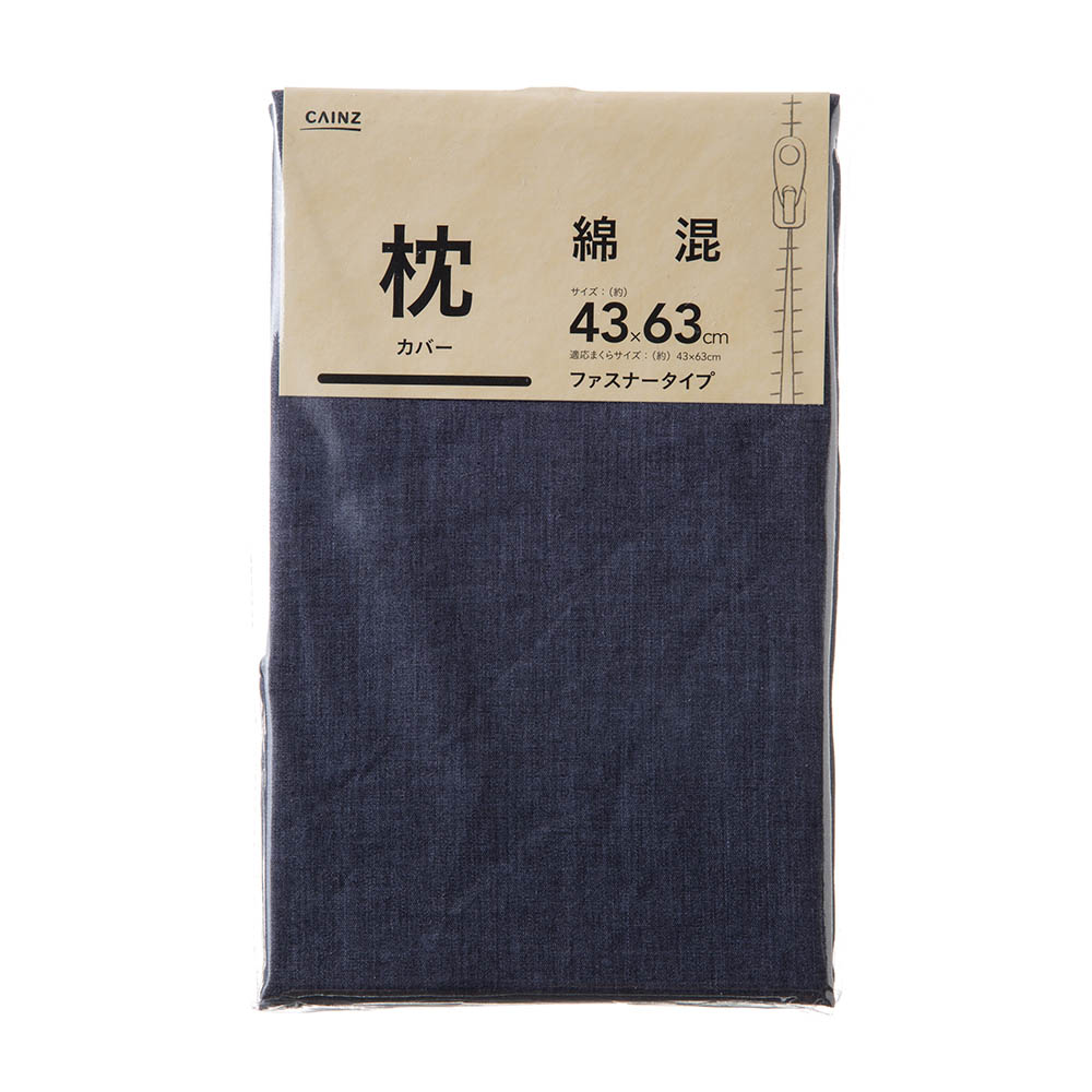 綿混 枕カバー ネイビー 43x63