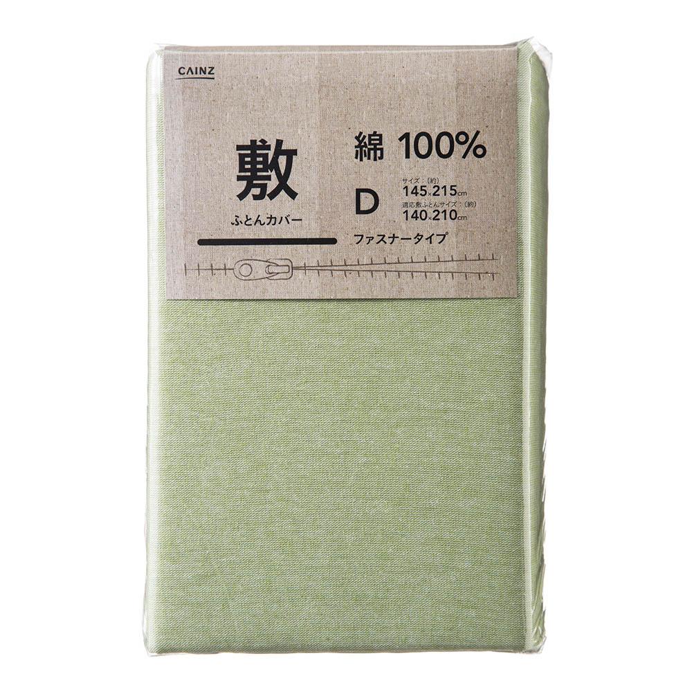 綿100% 敷布団カバー ダブル グリーン 145×215